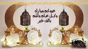 تصميم عيد الاضحى | تصميم عيد مبارك | العيد / تصميم عيد الفطر/تهنئه العيد -  YouTube