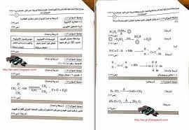 نموذج الاجابة الرسمى لامتحان الكيمياء للثانوية العامة دور اول 2017 اجابة  كنترول كيمياء
