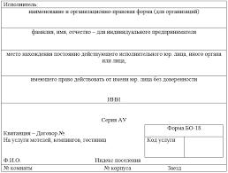 Отчет по практике Прием размещение и выписка гостей в гостинице  Рис 2 Кассовый счет