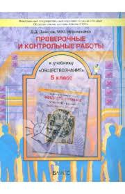 Книга Проверочные и контрольные работы к учебнику  Проверочные и контрольные работы к учебнику Обществознание Зачем изучать общество 5 класс ФГОС