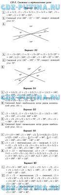 Самостоятельные и контрольные работы Ершова Голобородька ГДЗ  Основные свойства простейших геометрических фигур Смежные и вертикальные углы · СП 5 Первый и второй признаки равенства треугольников