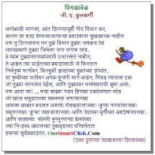 Marathi Story, Marathi Sahitya (literature),Marathi Katha - lit01