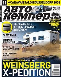 Журнал Автокемпер 2008/11 by Max Leshin - issuu