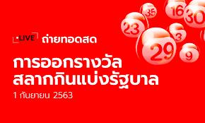 ถ่ายทอดสด ตรวจหวย สลากกินแบ่งรัฐบาล งวด 1 กรกฎาคม 2563
