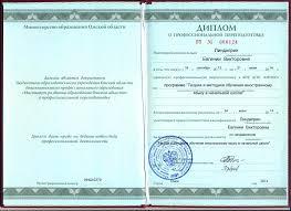 Мои документы Линдигрин Евгения Викторовна  диплом о профессиональной переподготовке 2013 2014 001