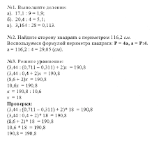 ГДЗ и Решебник по математике Контрольные и самостоятельные работы  Умножение десятичных дробей Вариант 1 Вариант 2 Самостоятельная работа № 37 Деление на десятичную дробь Вариант 1 Вариант 2