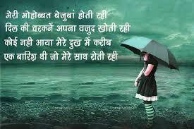 hindi sad love romantic shayari images wallpaper photo pictures free