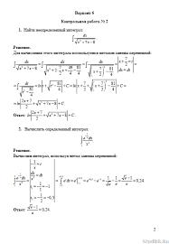 Контрольная работа № по Математическому анализу и линейной  Контрольная работа №2 по Математическому анализу и линейной алгебре Вариант №6 25 02 11