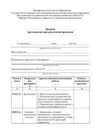 Отчет по практике бухгалтера на предприятии розничной торговли ооо Преддипломная практика на предприятии розничной торговли Дипломная работа Отчет по преддипломной практике
