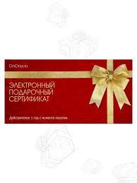 Подарочные Сертификаты, Горячее. Большие Скидки Россия