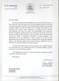 Appreciation Letter United Way Mumbai Helping Build