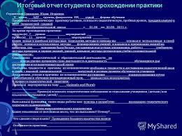 Заказать отчет по практике в компании Знаево  Заказ билетов в музеи в москве
