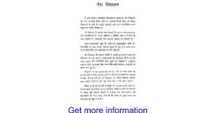 essay on my school peon in hindi google docs