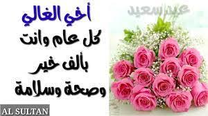 تهنئة عيد الأضحى للأخ 2021🌹حالات واتس أب🌹تهنئة العيد للأخ🌹أغاني العيد -  YouTube