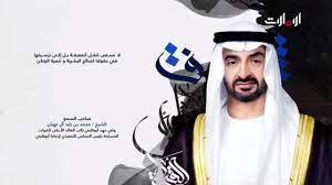 قناة الإمارات - من أقوال صاحب السمو الشيخ محمد بن زايد آل...