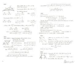 Иллюстрация из для Домашняя работа по геометрии за класс к  Иллюстрация 1 из 15 для Домашняя работа по геометрии за 9 класс к учебнику Л