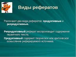 Ответы vinyl fest ru Слова науки и техники Слова науки и техники продуктивный реферат
