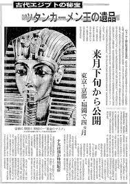「1925年 - ハワード・カーターがエジプトの王家の谷でツタンカーメン王の王墓を発掘。」の画像検索結果