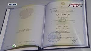 Вузы призраки раздают левые дипломы онлайн НТВ ru <nobr>Вузы призраки< nobr> раздают левые дипломы онлайн
