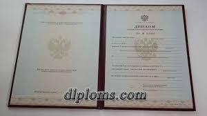Купить диплом о профессиональной переподготовке государственного  dsc07762