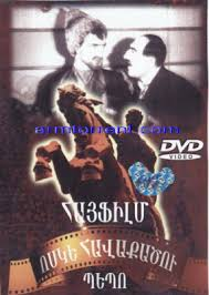 Image result for Пепо 1935