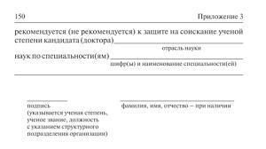 Экспертное заключение диссертационного совета Образец 7 8 Положения о порядке присуждения ученых степеней предъявляемым к докторским работам данной специальности а ее автор заслуживает присуждения ученой