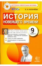 Книга История Новейшего Времени класс Контрольные  История Новейшего Времени 9 класс Контрольные измерительные материалы