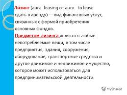Презентация на тему Лизинг Выполнили Гвоздева Дарья Шмалько  2 Лизинг