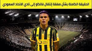الحقيقة الكاملة بشأن صفقة إنتقال الكولومبي فالكاو إلى نادي الاتحاد السعودي  - YouTube