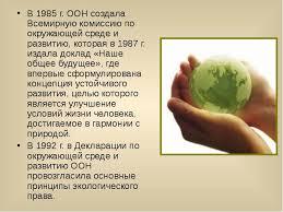 Реферат Мировоззрение устойчивого развития системы природа  Реферат устойчивое развитие природы общества