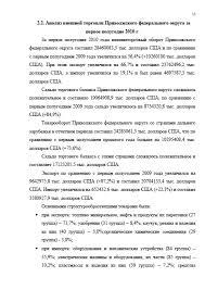Декан НН Отчет по преддипломной практике в таможенной  Страница 6 Отчет по преддипломной практике в таможенной организации