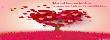 Best Romantic Love Urdu Poetry FB Cover Photo Inspiration Best Romantic Love Image