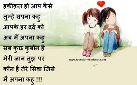 Beautiful Love Quotes Hindi Best Of Beautiful Love Quotes For Her In Hindi Ak24KFd24KO In Love Quotes