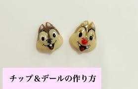 キャラクター3dチップデールの作り方 四国香川県のネイル集客