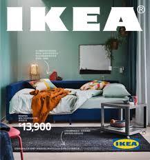 crossing edition ikea catalog