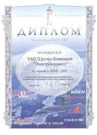 АО Группа компаний Электронинвест > О Компании > Достижения Международный военно морской салон 2007
