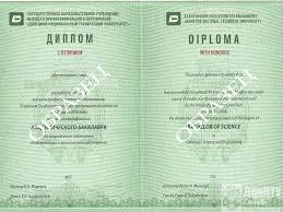Информация о признании дипломов ДонНТУ в Российской Федерации  Диплом академического бакалавра