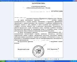 Образец отчет по преддипломной практике в суде Преддипломная практика юриста