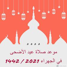موعد صلاة عيد الأضحى في الجهراء 2021 / 1442 الكويت.. والوقت الأنسب لذبح  الأضحية - خبر صح