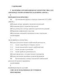 Управление предприятием на примере ООО Производственно  Управление предприятием на примере ООО Производственно коммерческая фирма ИМЭКС отчет по практике