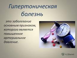 Презентация на тему Гипертоническая болезнь это заболевание  1 Гипертоническая болезнь это заболевание основным признаком которого является повышенное артериальное давление