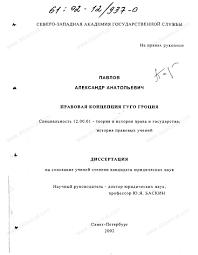 Диссертация на тему Правовая концепция Гуго Гроция автореферат  Диссертация и автореферат на тему Правовая концепция Гуго Гроция научная электронная