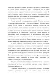 Отчет по педагогической практике pdf flipbook Отчет по педагогической практике p 1 53