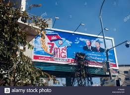 A Large Billboard Showing Ex Khmer Rouge Members Pm Hun Sen
