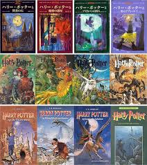 harry potter covers harrypottercovers