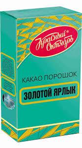 <b>Какао Красный Октябрь Золотой</b> Ярлык 100г - купить с доставкой ...