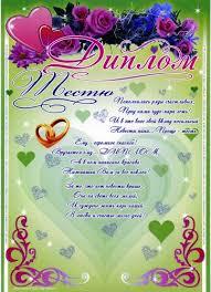 Свадебные сценарии Все о СВАДЬБЕ ПОДГОТОВКА СВАДЬБЫ и  Свадебные дипломы