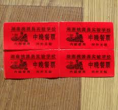 Meal Ticket Printing Food Ticket Dining Coupon Printing Meal Ticket