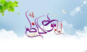 Image result for تبریک ولادت امام موسی کاظم علیه السلام
