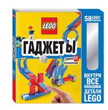 """Книга """"(2019)LEGO Гаджеты. Полный гид по строительству ..."""